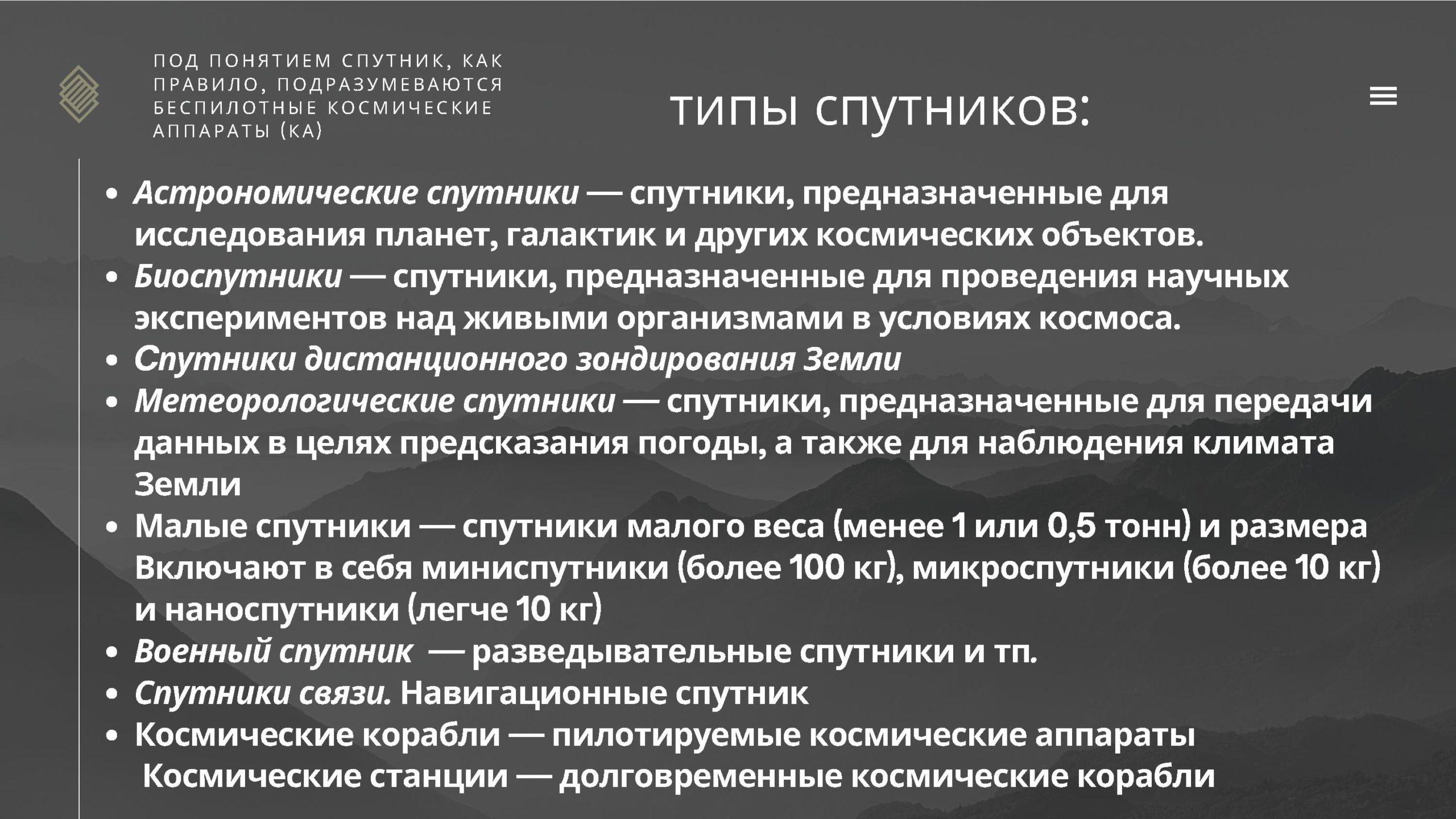 типы спутников:
