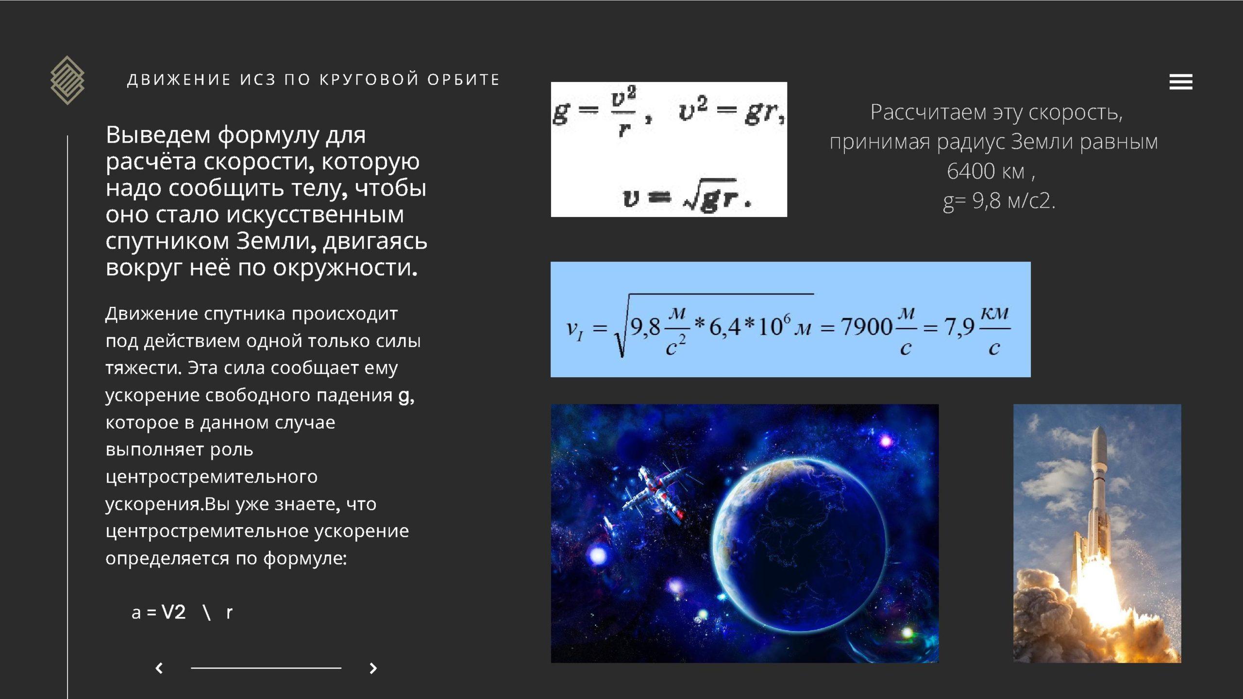 Движение ИСЗ по круговой орбите