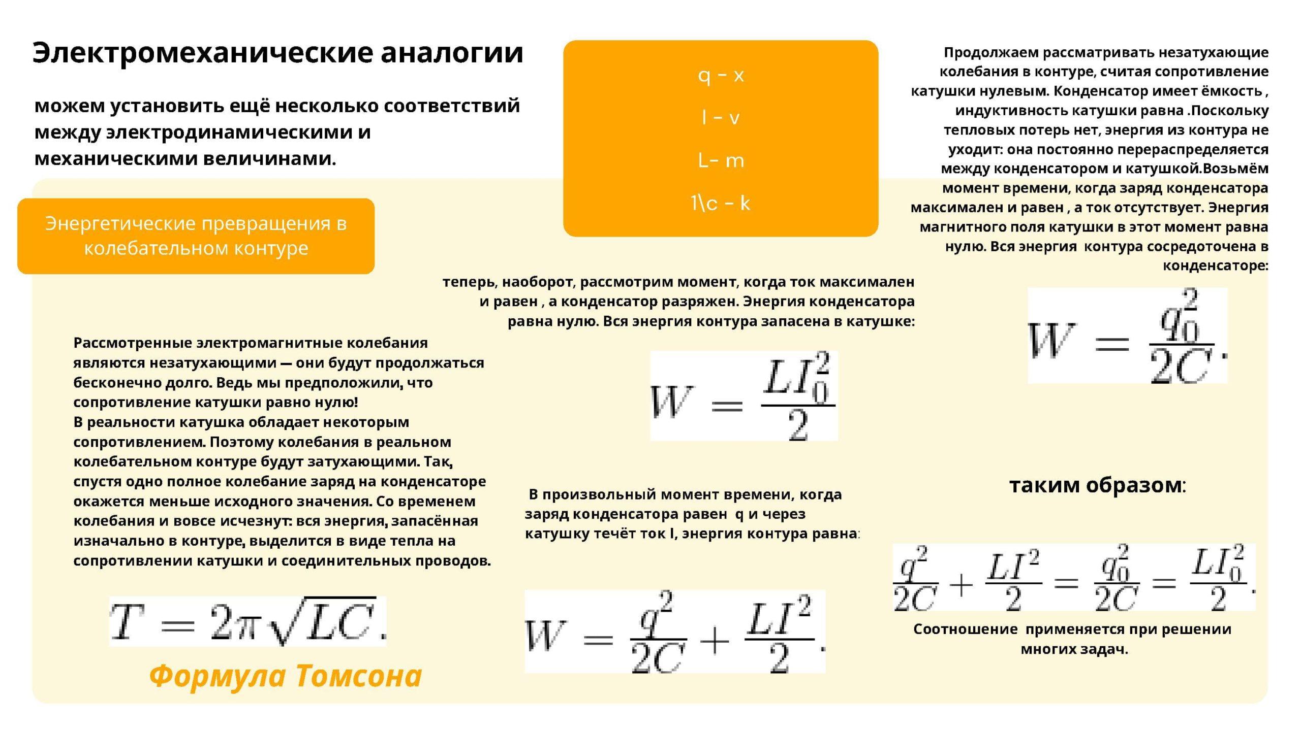 Электромеханические аналоги