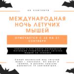 Международная ночь летучих мышей — 20 сентября