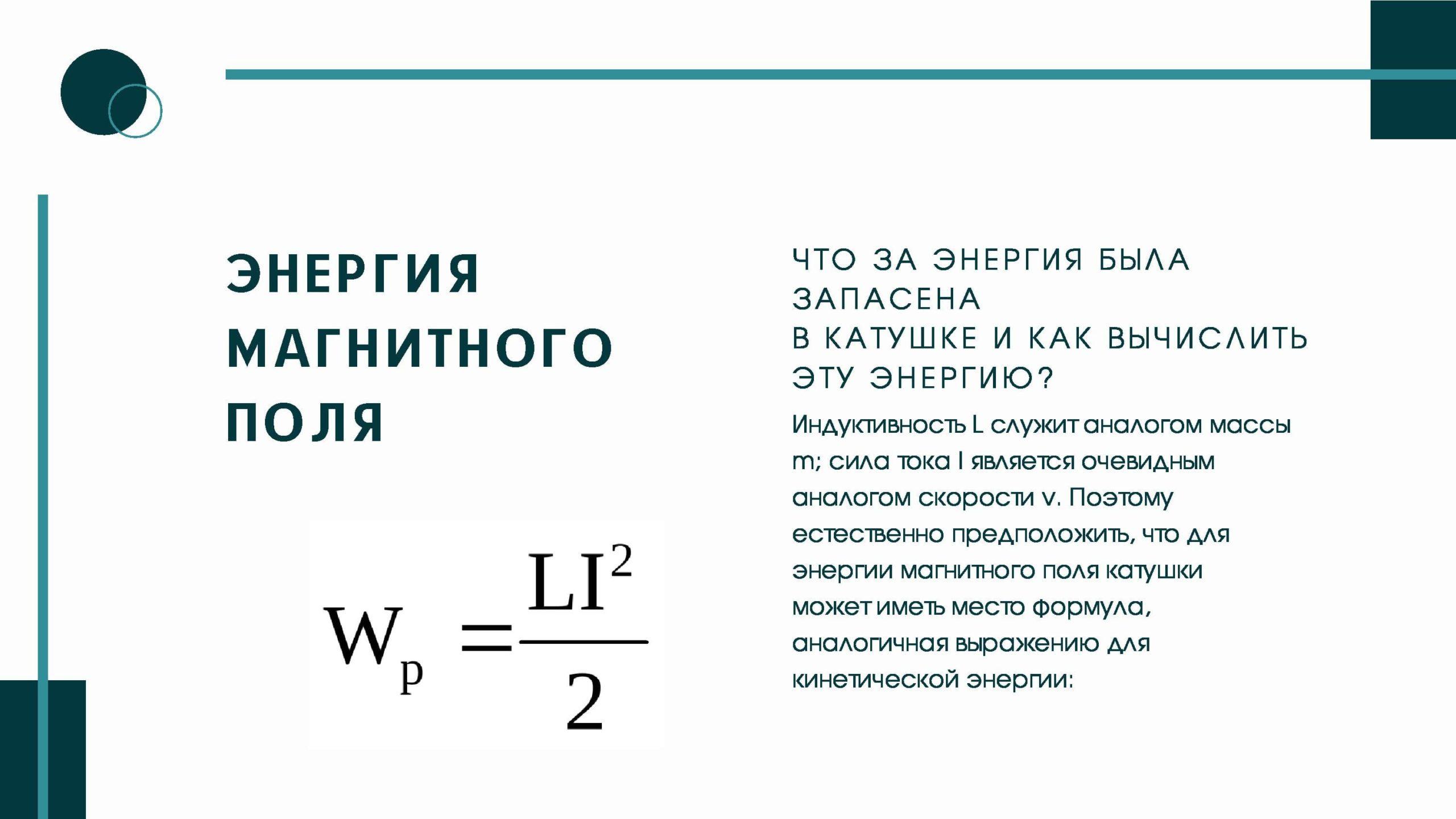Энергия магнитного поля формула