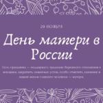День матери в России — 29 ноября