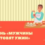 День «Мужчины готовят ужин» — 5 ноября