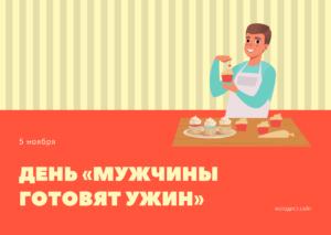 День «Мужчины готовят ужин» - 5 ноября
