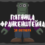 Пятница Франкенштейна — 30 октября