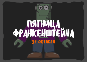 Пятница Франкенштейна - 30 октября