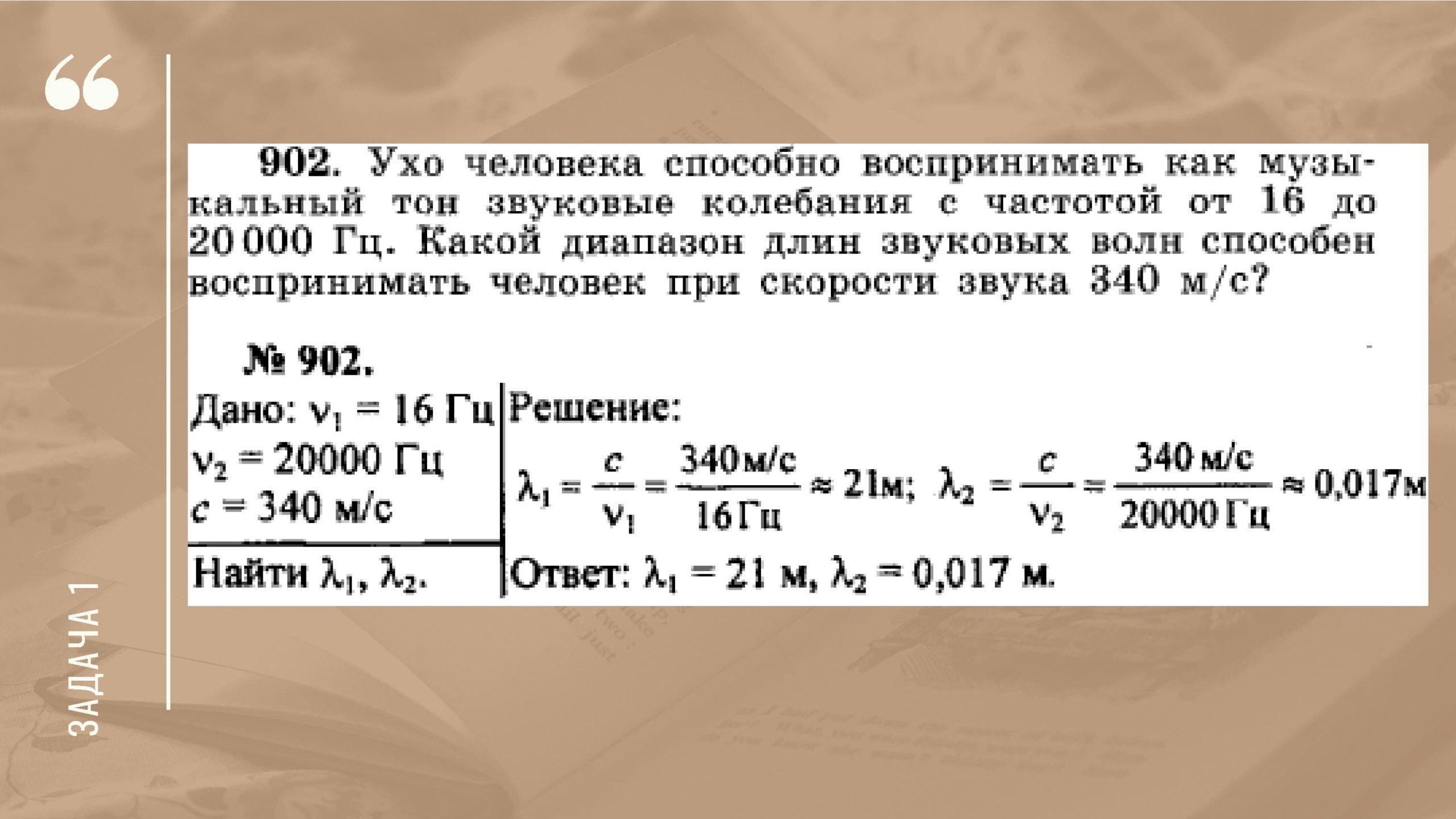 Задача 1 (902) с решением. Ухо человека способно воспринимать как