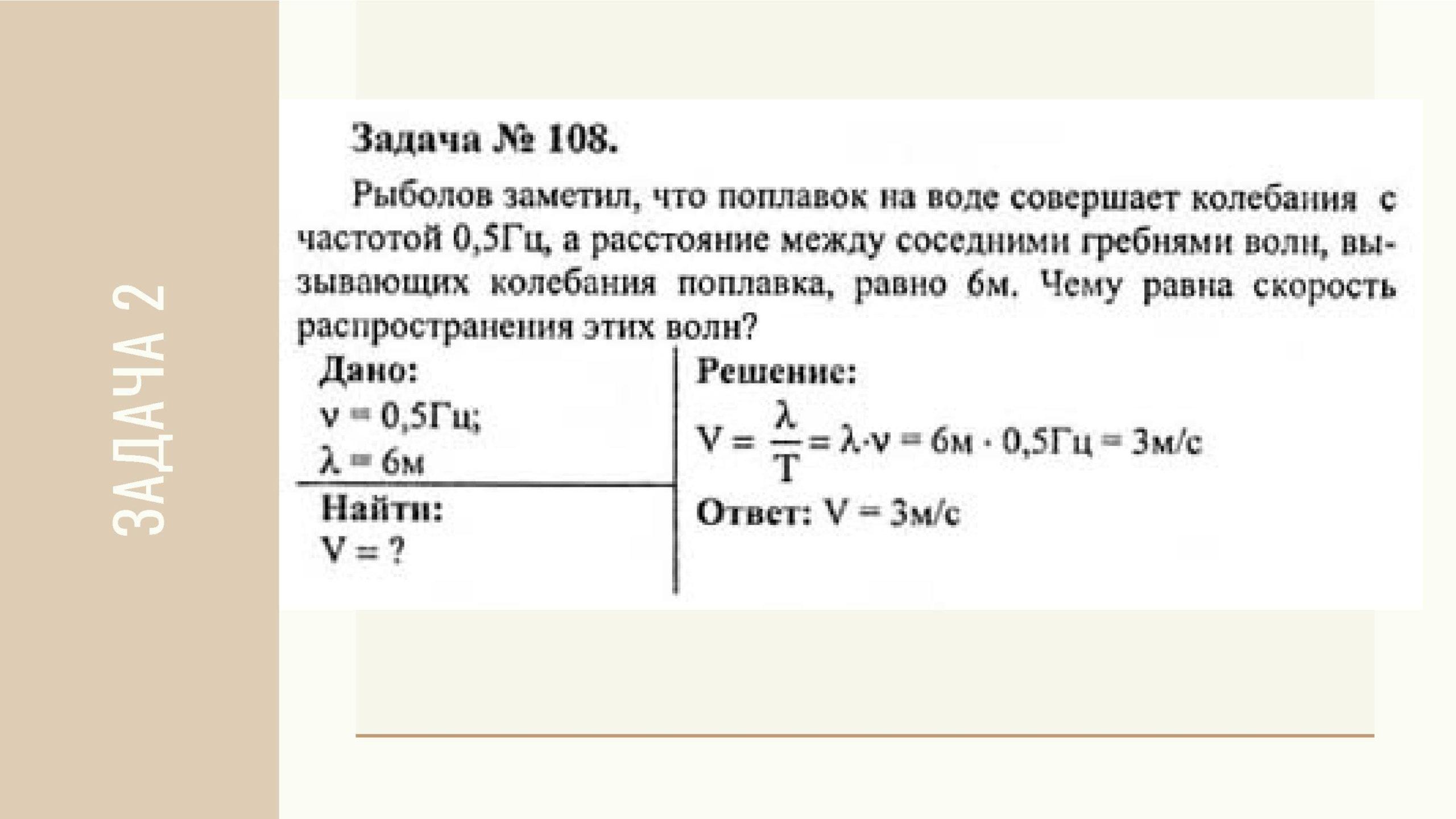 Задача 2 (108) с решением. Рыболов заметил, что поплавок на воде совершает колебания