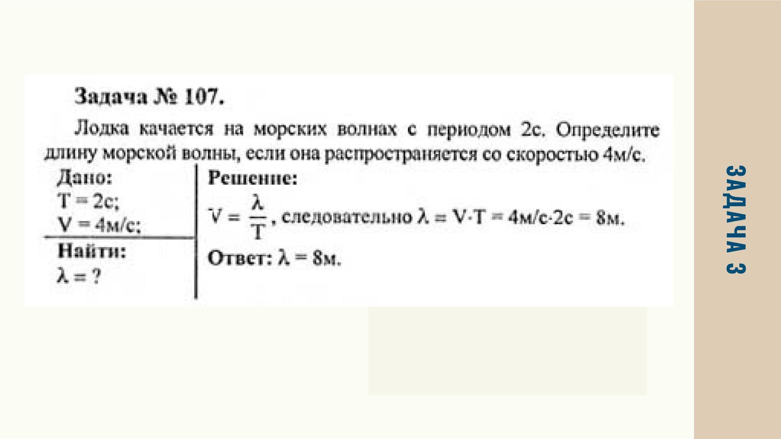 Задача 3 (107) с решением. Лодка качается на морских волнах с периодом 2 с.