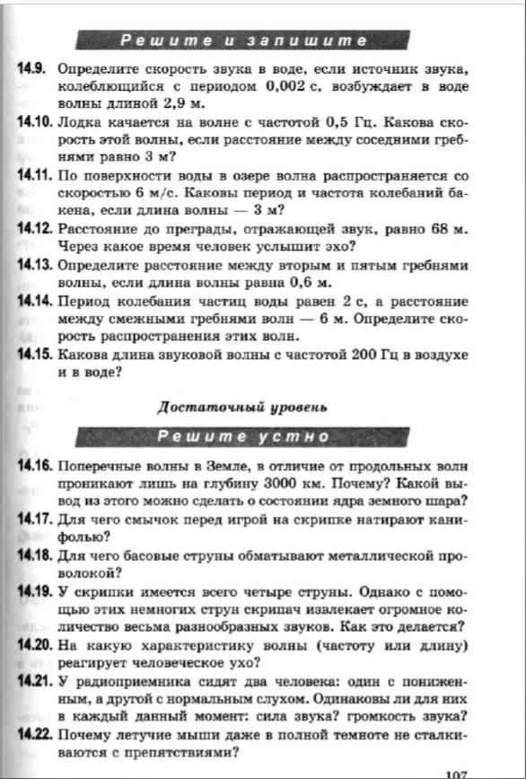 Задачи стр 107 Л.А Кирик «Задачи по физике для профильной школы»