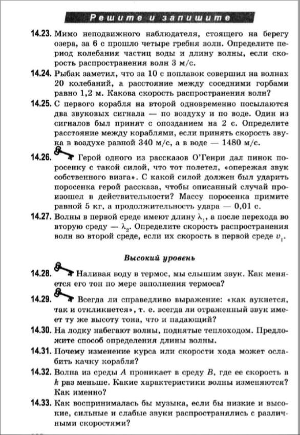 Задачи стр 109 Л.А Кирик «Задачи по физике для профильной школы»