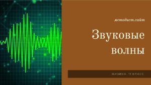 Звуковые волны. Физика. 11 класс