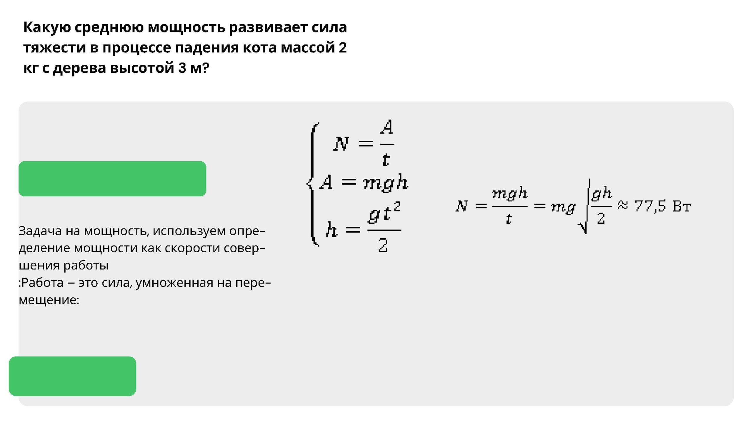Задача. Решение. Какую среднюю мощность развивает сила тяжести в процессе падения кота массой 2 кг