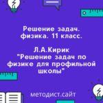 Решение задач. Физика. 11 класс. Л.А.Кирик «Решение задач по физике для профильной школы»»