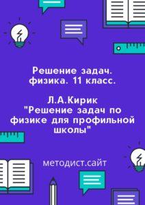 """Решение задач. Физика. 11 класс. Л.А.Кирик """"Решение задач по физике для профильной школы"""""""""""