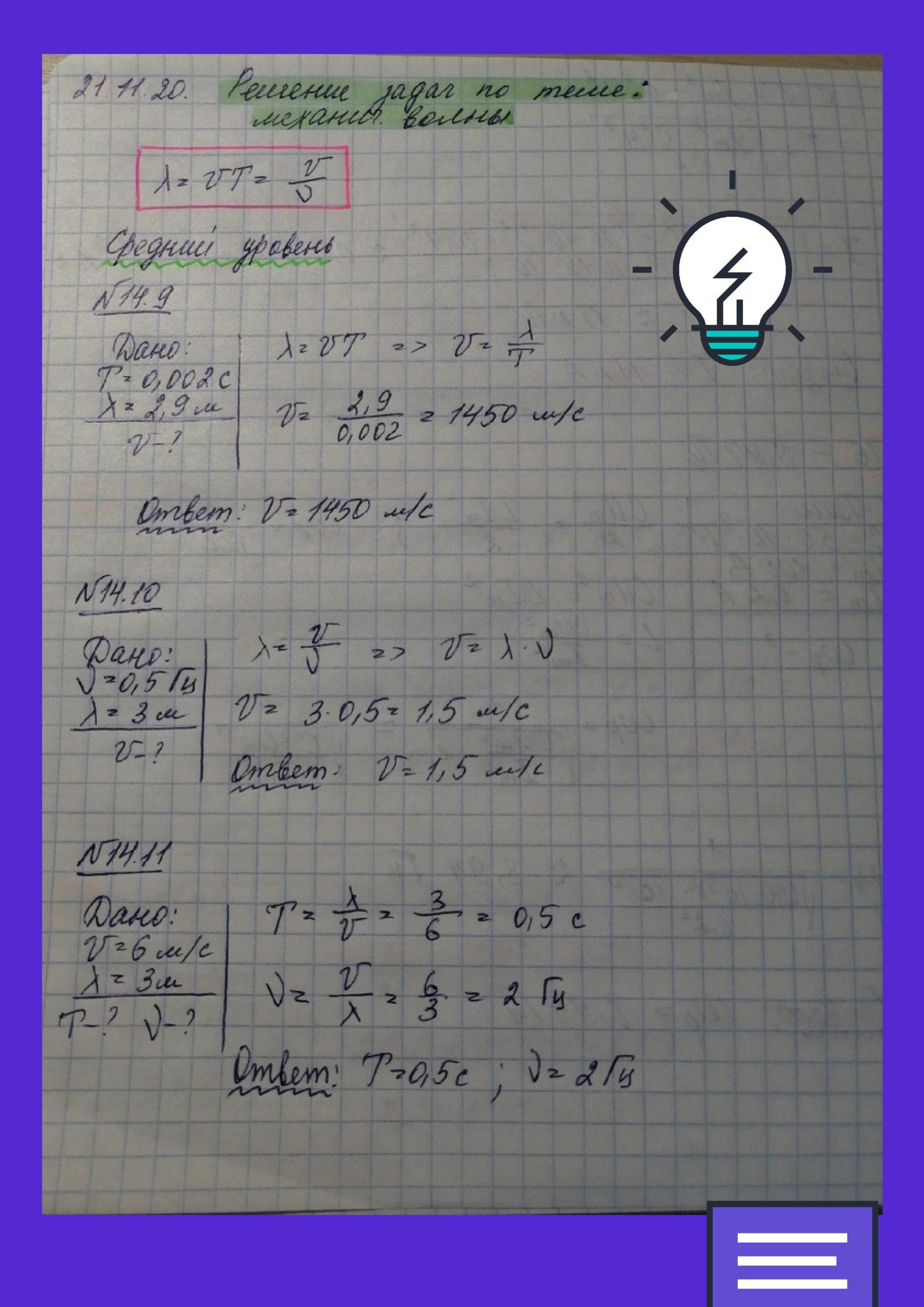 Решение задач по теме: механические волны. Средний уровень. № 14.9, № 14.10, № 14.11