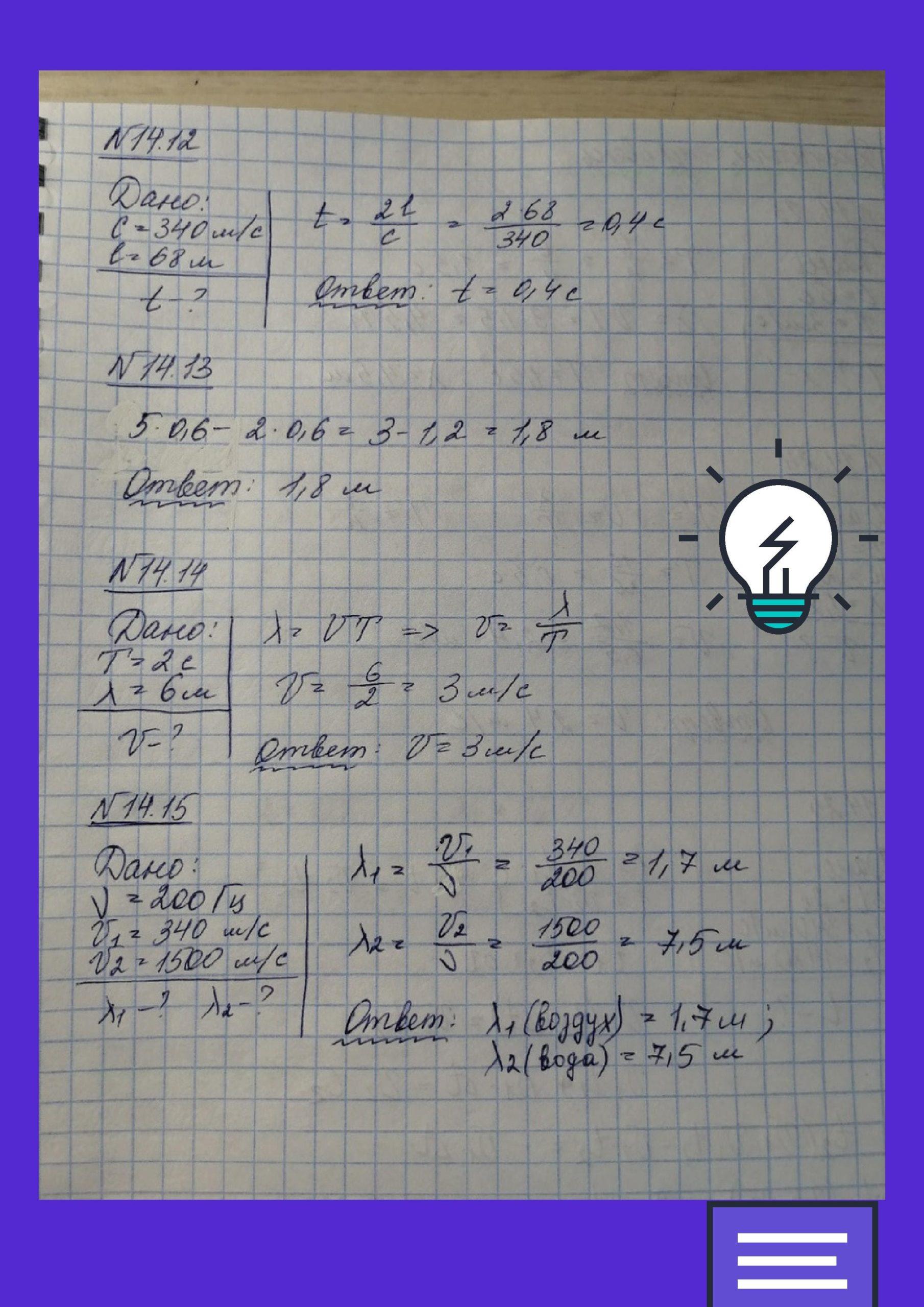 Решение задач по теме: механические волны. Средний уровень. № 14.12, № 14.13, № 14.15