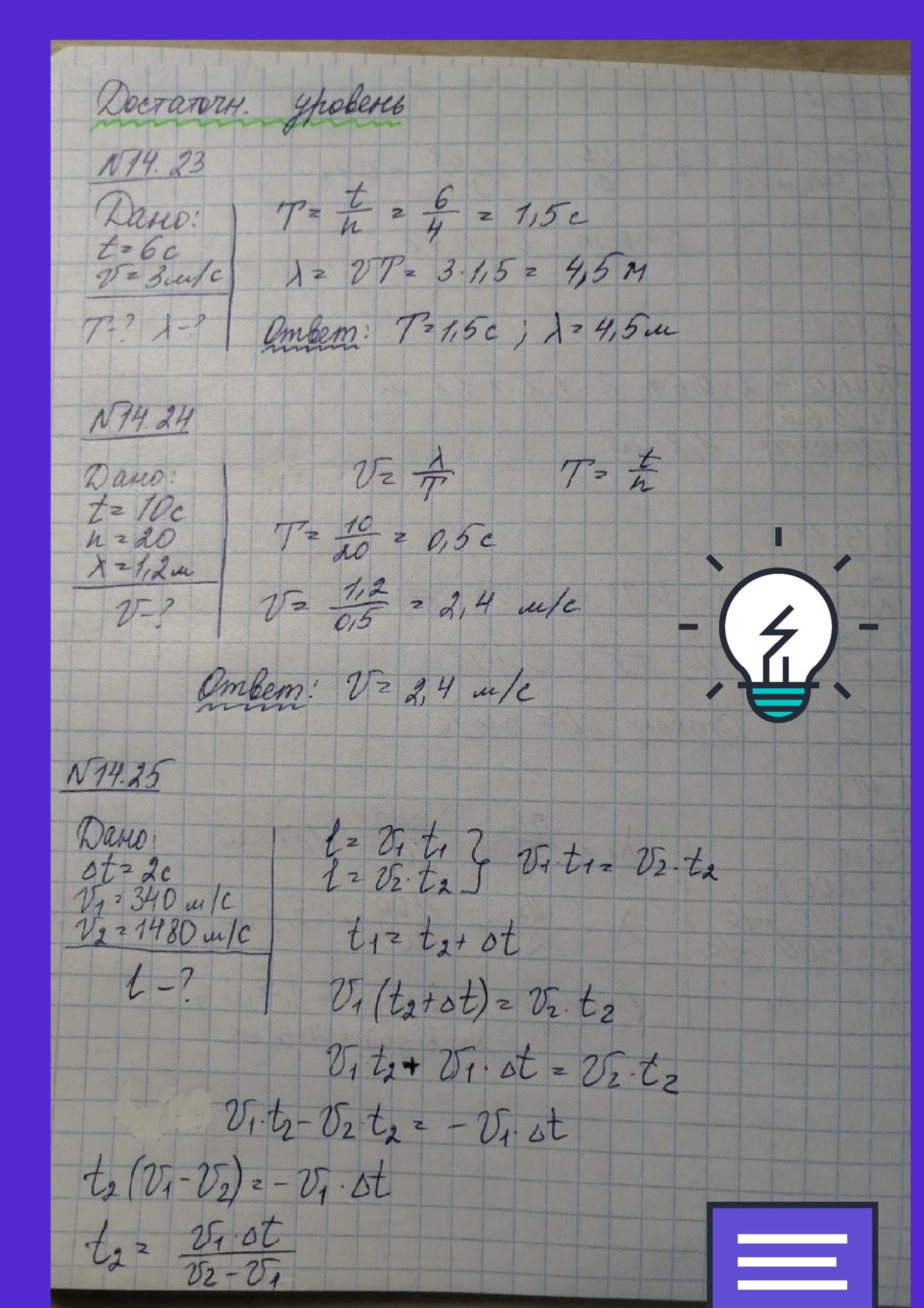 Решение задач по теме: механические волны. Достаточный уровень. № 14.23, № 14.24, № 14.25