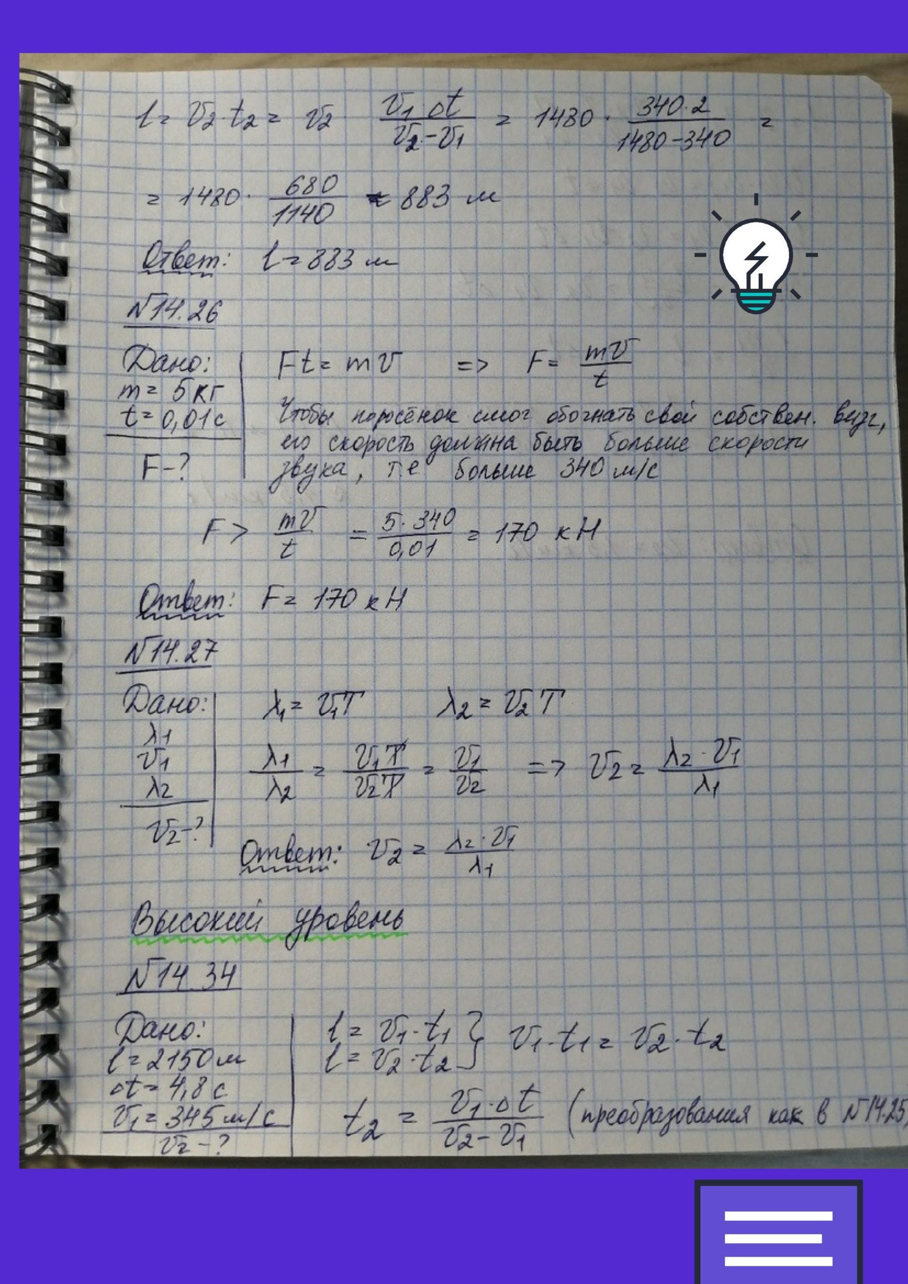 Решение задач по теме: механические волны. Достаточный уровень. № 14.26, № 14.27, № 14.34