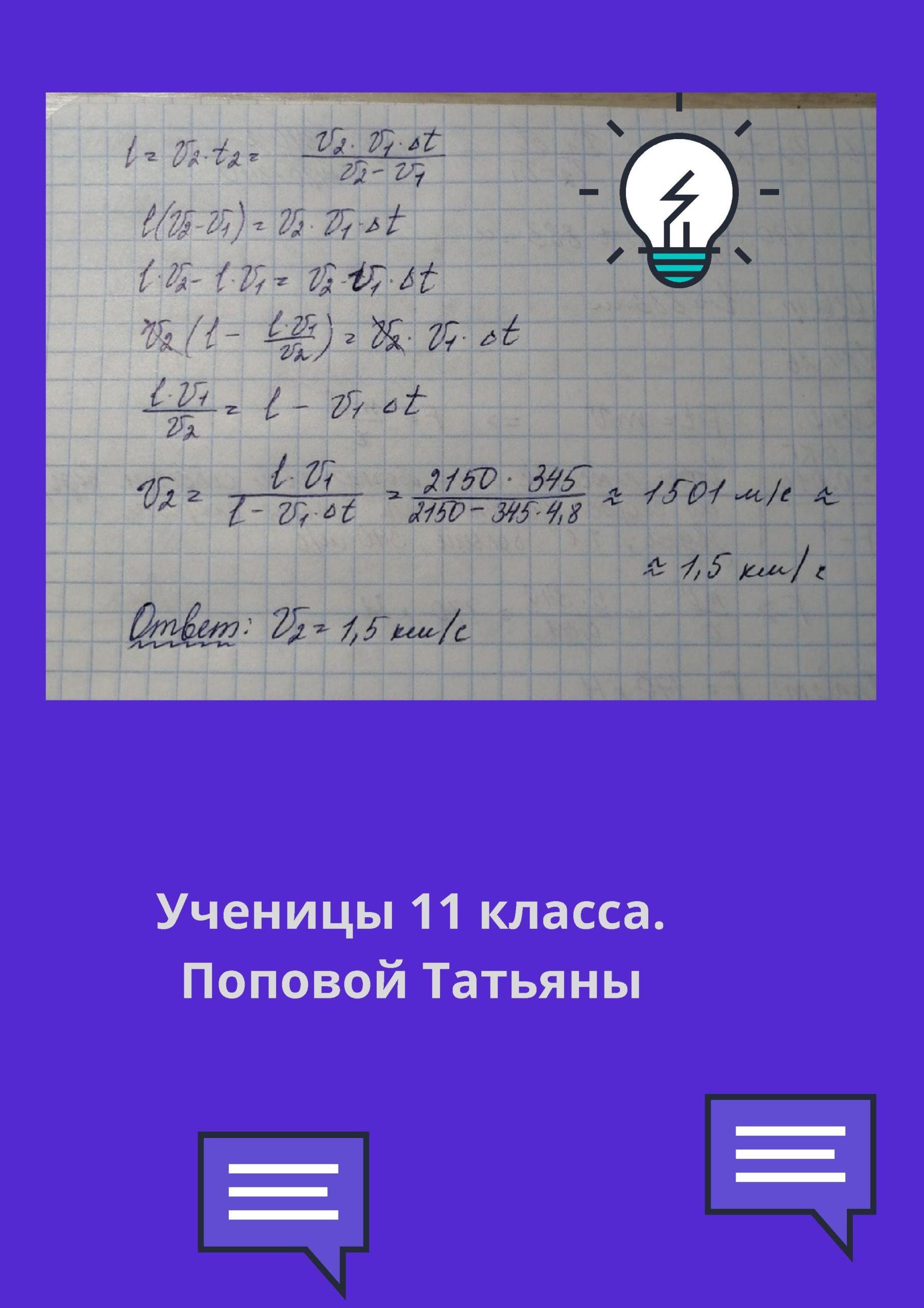 Решение задач по теме: механические волны. Достаточный уровень. Продолжение задачи № 14.34