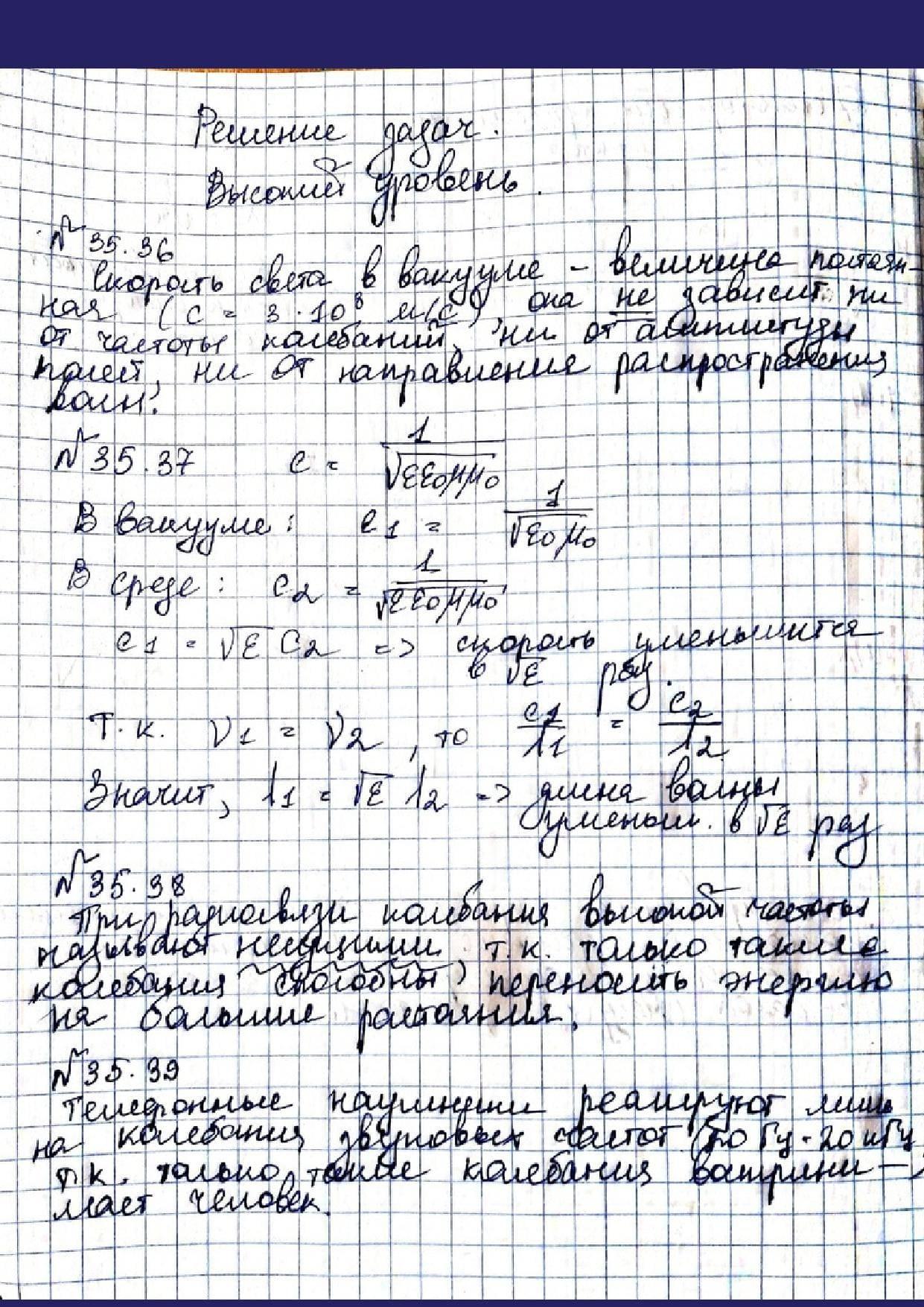 Решение задач . Высокий уровень. Задача № 35.36, № 35.37, № 35.38, № 35.39