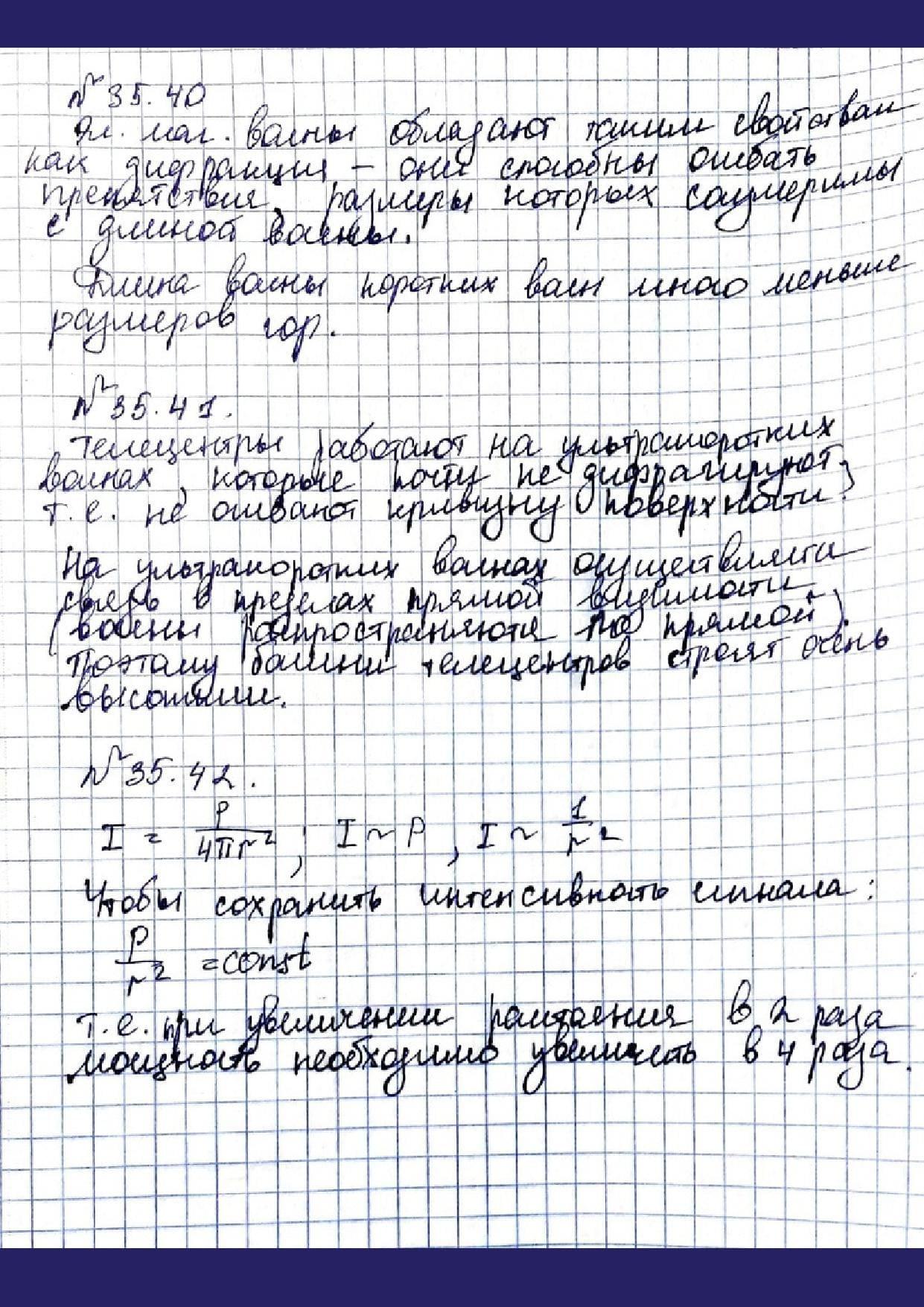 Решение задач . Высокий уровень. Задача № 35.40, № 35.41, № 35.42