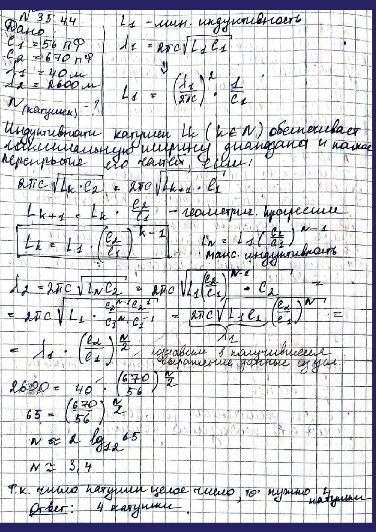 Решение задач . Высокий уровень. Задача № 35.44