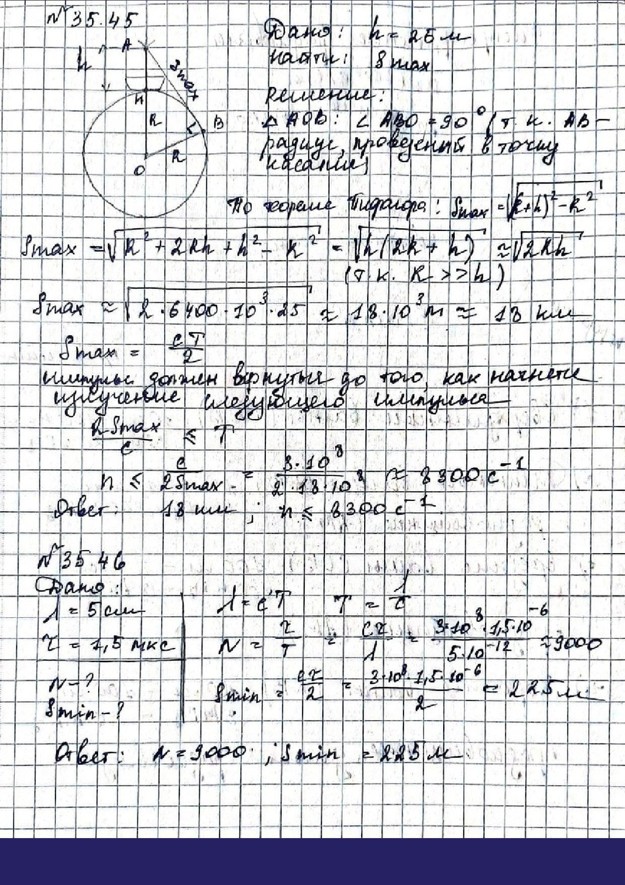 Решение задач . Высокий уровень. Задача № 35.45, № 35.46