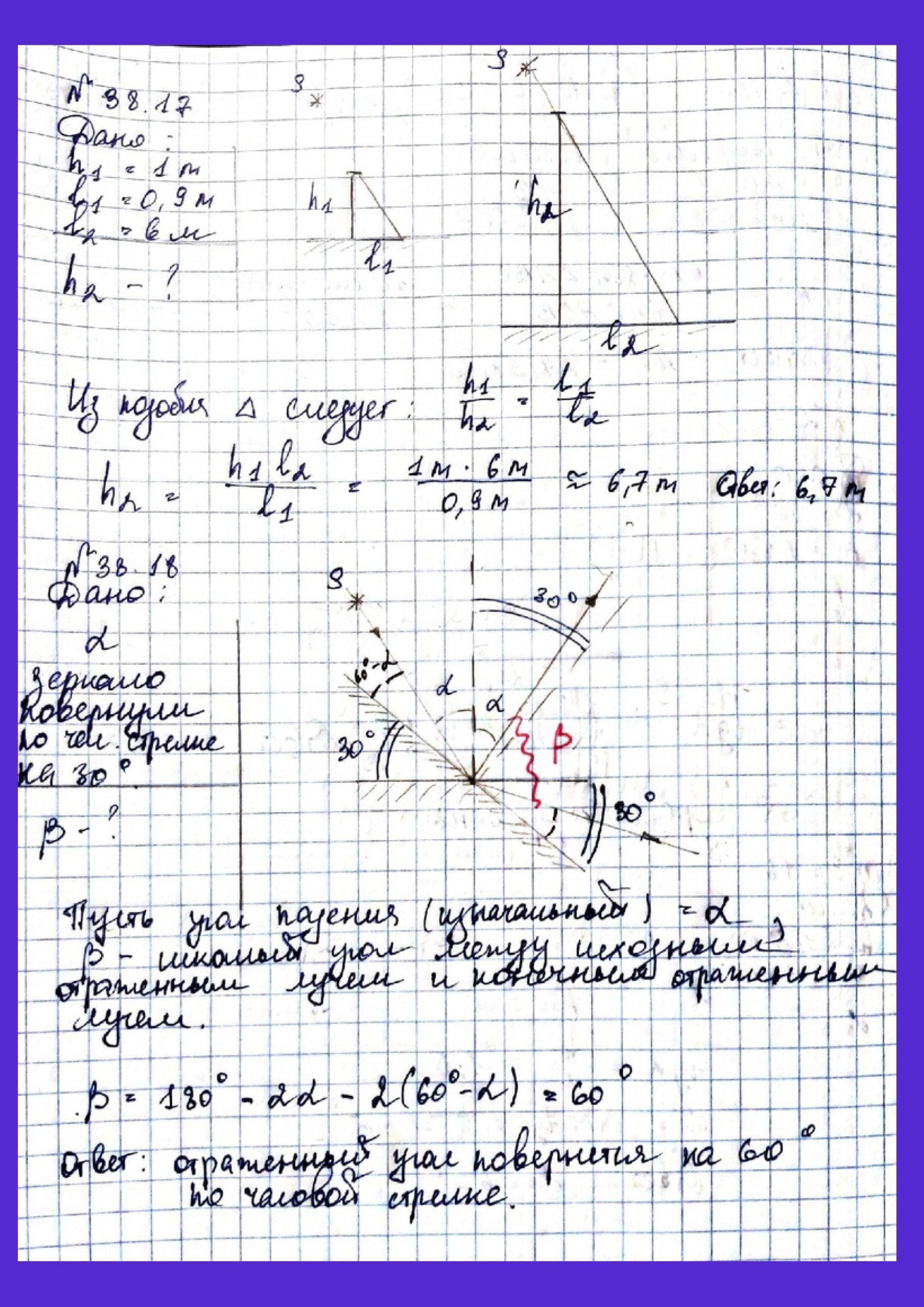 Решение задач. Средний уровень. Задача № 38.17, № 38.18