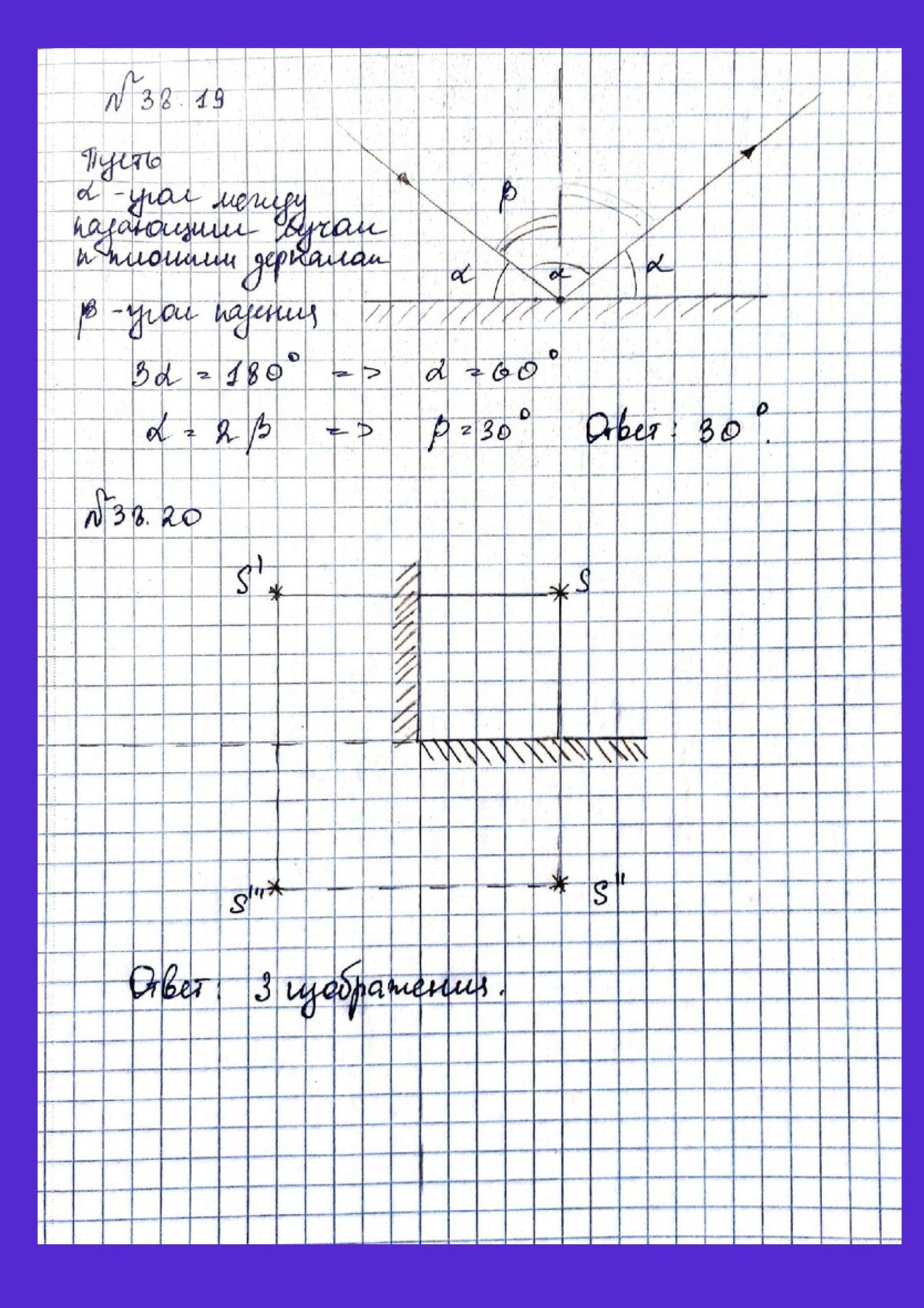 Решение задач. Средний уровень. Задача № 38.19, № 38.20