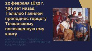 22 февраля 1632 года