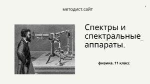 Спектры и спектральные аппараты. Физика. 11 класс
