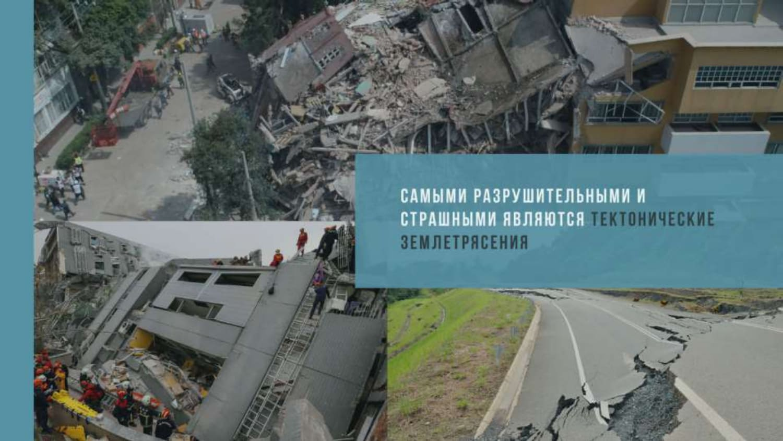 Самые разрушительные и страшные землетрясения