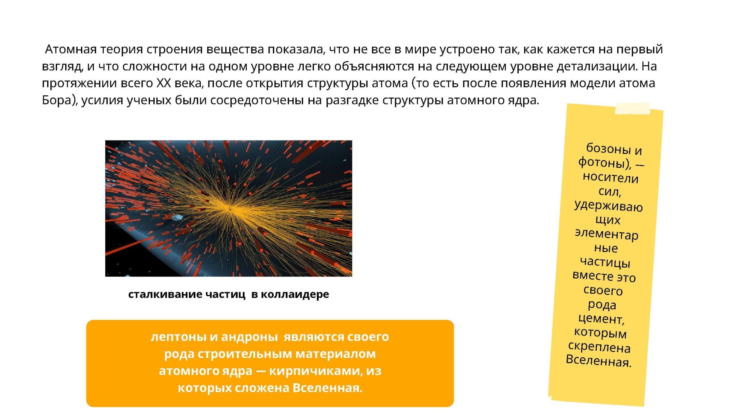 Атомная теория строения вещества